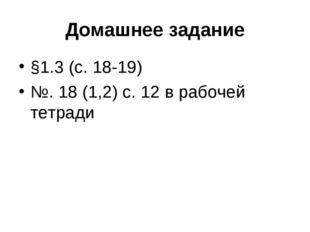 Домашнее задание §1.3 (с. 18-19) №. 18 (1,2) с. 12 в рабочей тетради