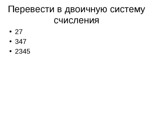 Перевести в двоичную систему счисления 27 347 2345