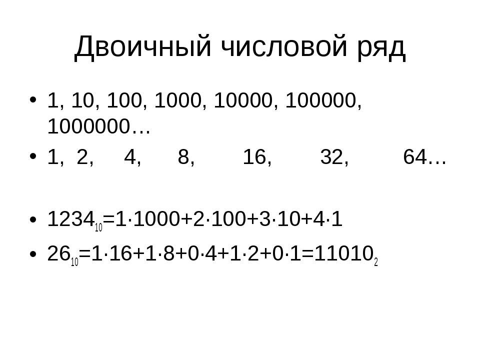 Двоичный числовой ряд 1, 10, 100, 1000, 10000, 100000, 1000000… 1, 2, 4, 8, 1...