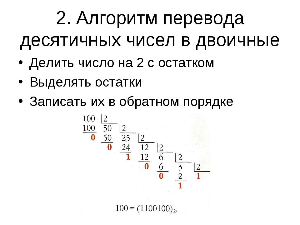 2. Алгоритм перевода десятичных чисел в двоичные Делить число на 2 с остатком...