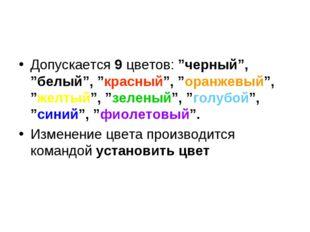 """Допускается 9 цветов: """"черный"""", """"белый"""", """"красный"""", """"оранжевый"""", """"желтый"""", """"з"""
