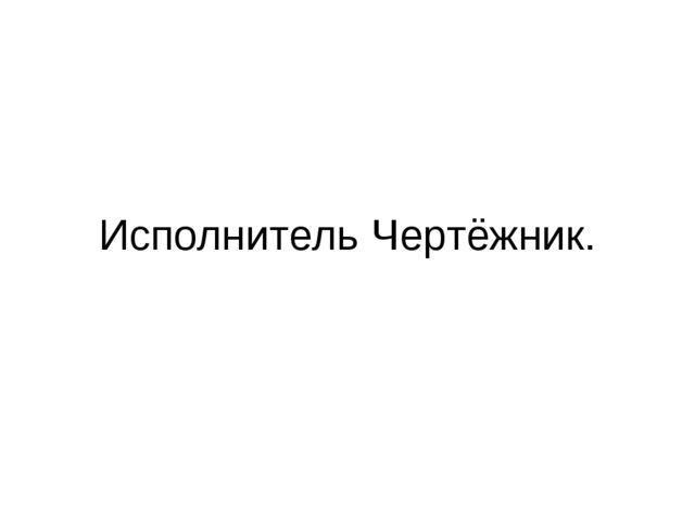 Исполнитель Чертёжник.