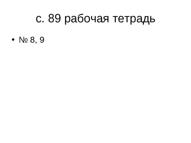 с. 89 рабочая тетрадь № 8, 9