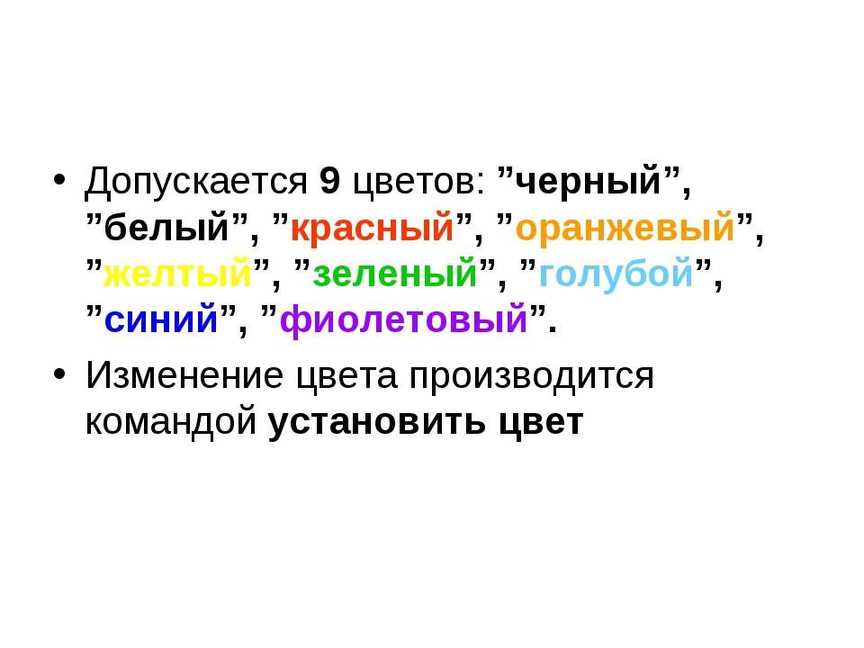 """Допускается 9 цветов: """"черный"""", """"белый"""", """"красный"""", """"оранжевый"""", """"желтый"""", """"з..."""