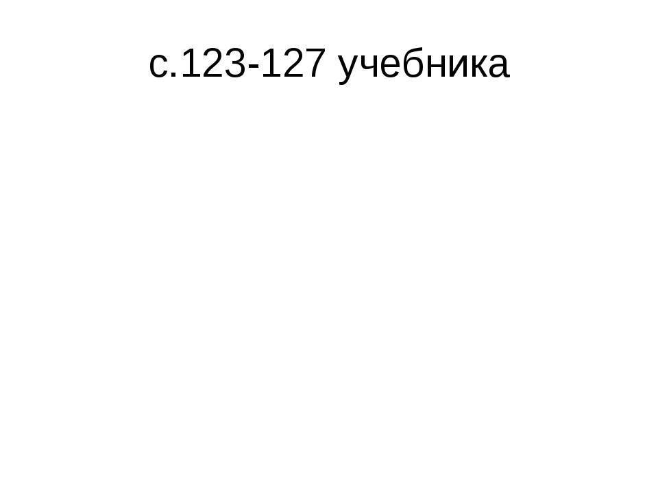 с.123-127 учебника
