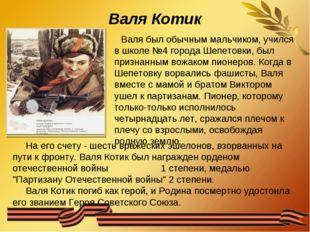 Валя Котик Валя был обычным мальчиком, учился в школе №4 города Шепетовки, бы
