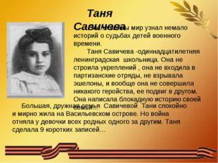 Таня Савичева После войны мир узнал немало историй о судьбах детей военного в