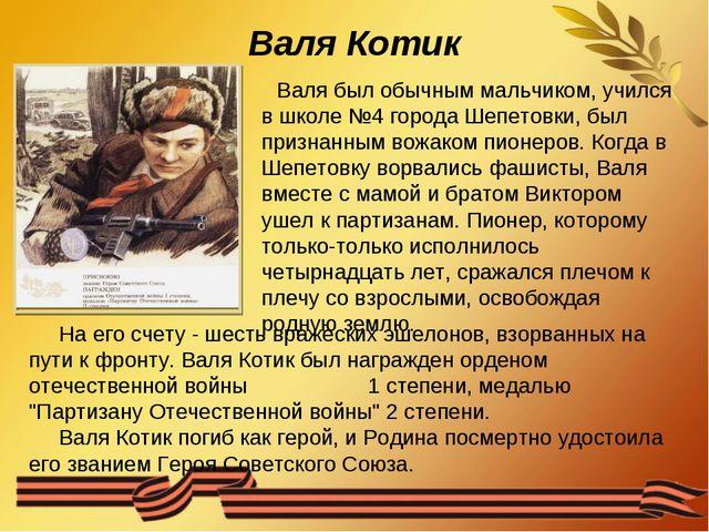 Валя Котик Валя был обычным мальчиком, учился в школе №4 города Шепетовки, бы...
