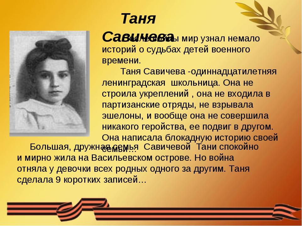 Таня Савичева После войны мир узнал немало историй о судьбах детей военного в...