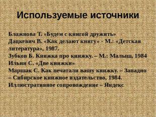 Используемые источники Блажнова Т. «Будем с книгой дружить» Дацкевич В. «Как