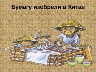 Бумагу изобрели в Китае