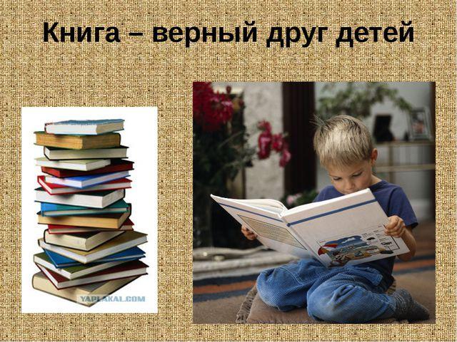 Книга – верный друг детей