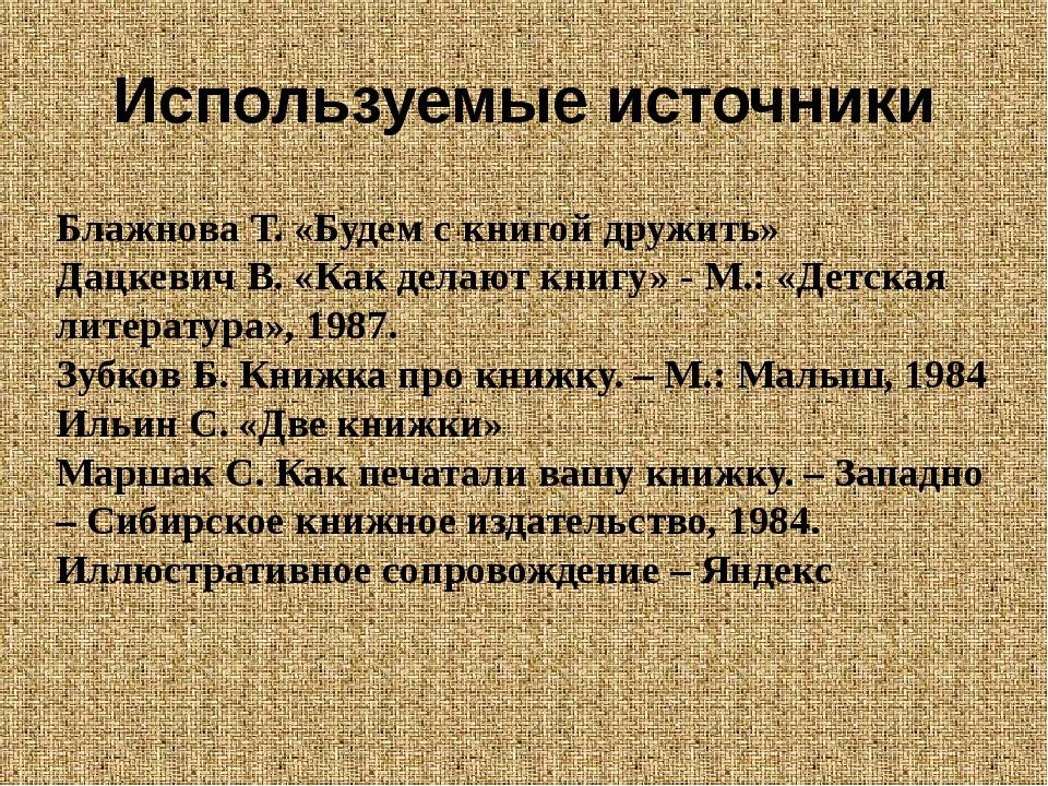 Используемые источники Блажнова Т. «Будем с книгой дружить» Дацкевич В. «Как...