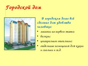 Городской дом В городском доме всё сделано для удобства человека: магазин на