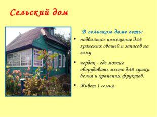 Сельский дом В сельском доме есть: подвальное помещение для хранения овощей