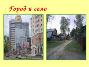 Город и село