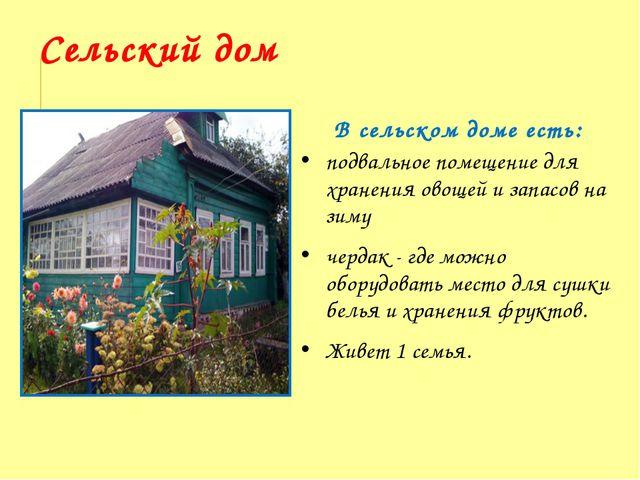 Сельский дом В сельском доме есть: подвальное помещение для хранения овощей...