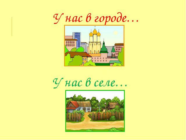 У нас в городе… У нас в селе…