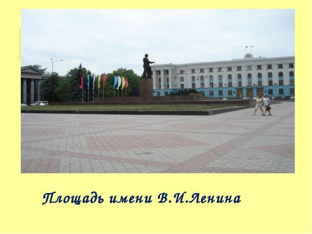 Площадь имени В.И.Ленина