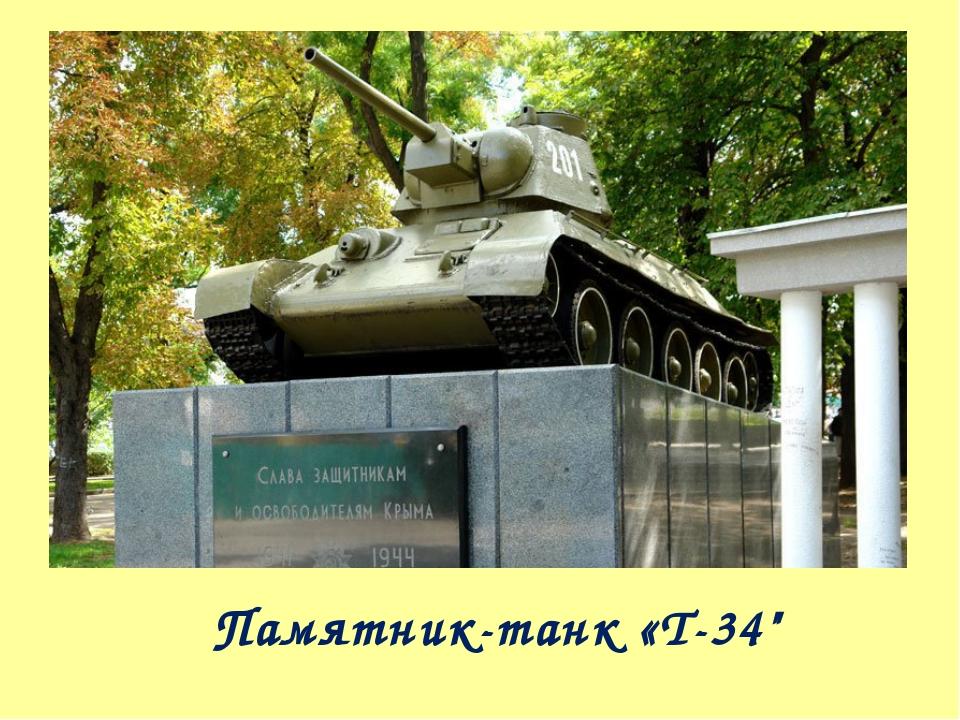 """Памятник-танк «Т-34"""""""