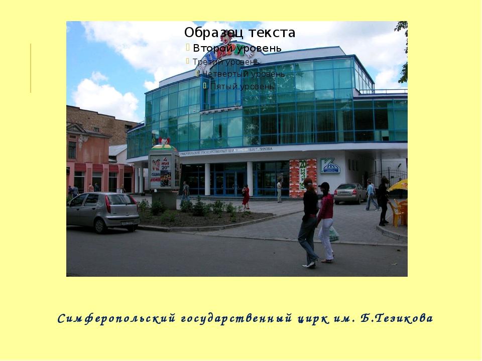 Симферопольский государственный цирк им. Б.Тезикова
