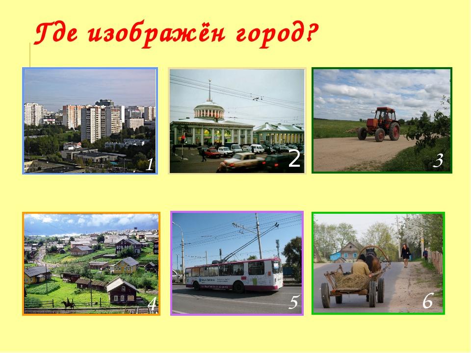Где изображён город? 1 3 4 5 6 2
