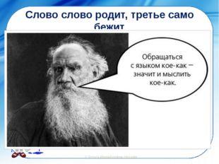 Слово слово родит, третье само бежит ©Ольга Михайловна Носова