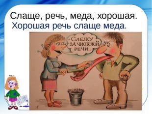 Слаще, речь, меда, хорошая. Хорошая речь слаще меда. ©Ольга Михайловна Носова