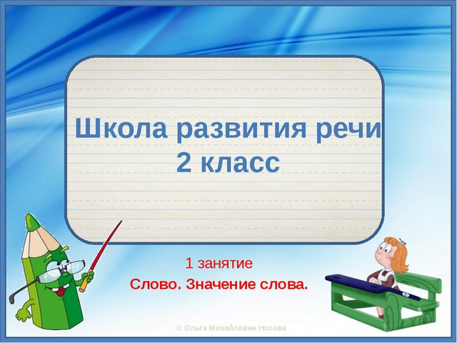 Школа развития речи 2 класс 1 занятие Слово. Значение слова. ©Ольга Михайлов...