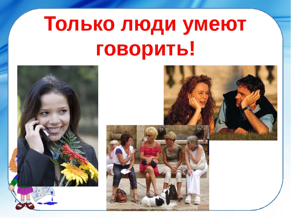 Только люди умеют говорить! ©Ольга Михайловна Носова