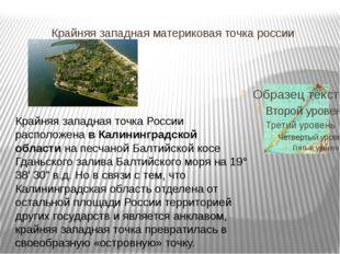 Крайняя западная материковая точка россии Крайняя западная точка России распо