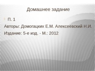 Домашнее задание П. 1 Авторы:Домогацких Е.М.Алексеевский Н.И. Издание: 5-е