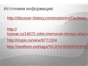 Источники информации: http://discover-history.com/explorers/Dezhnev-Semyon-Iv