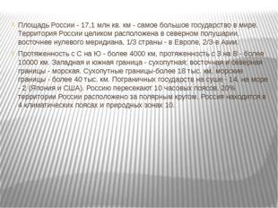Площадь России - 17,1 млн кв. км - самое большое государство в мире. Террито