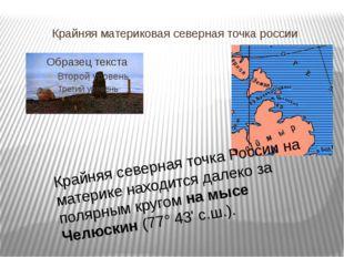 Крайняя материковая северная точка россии Крайняя северная точка России на ма