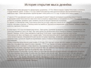 История открытия мыса дежнёва Фамилия Челюскины фигурирует в официальных доку