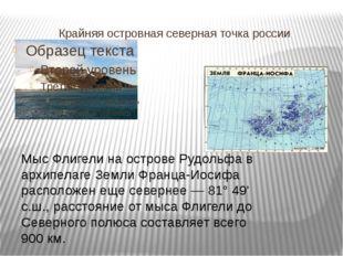 Крайняя островная северная точка россии Мыс Флигели на острове Рудольфа в арх