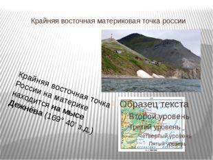 Крайняя восточная материковая точка россии Крайняя восточная точка России на
