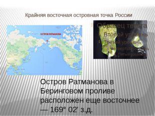 Крайняя восточная островная точка России  Остров Ратманова в Беринговом прол