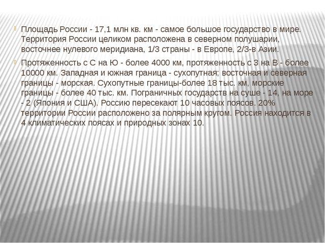 Площадь России - 17,1 млн кв. км - самое большое государство в мире. Террито...