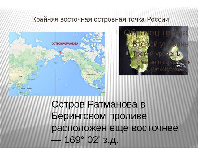 Крайняя восточная островная точка России  Остров Ратманова в Беринговом прол...