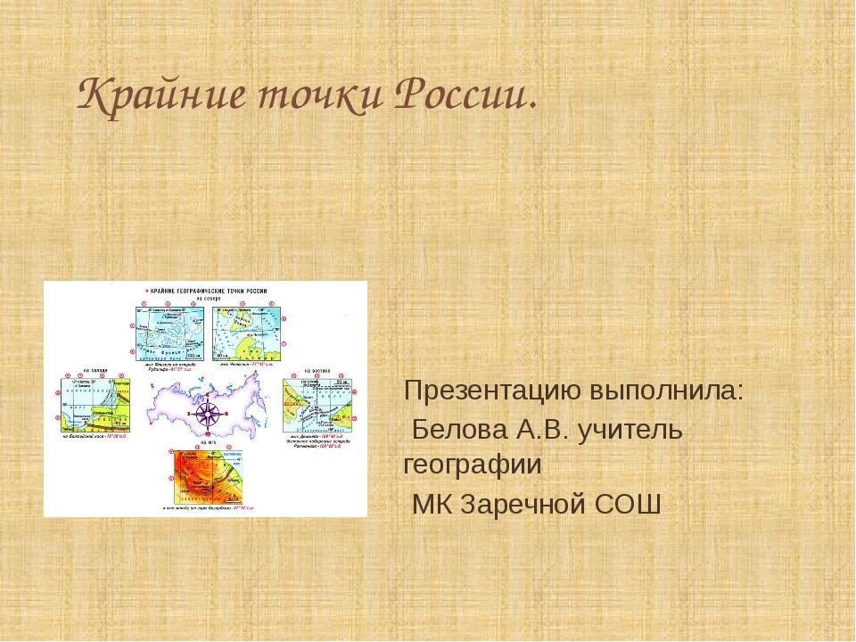 Крайние точки России. Презентацию выполнила: Белова А.В. учитель географии МК...