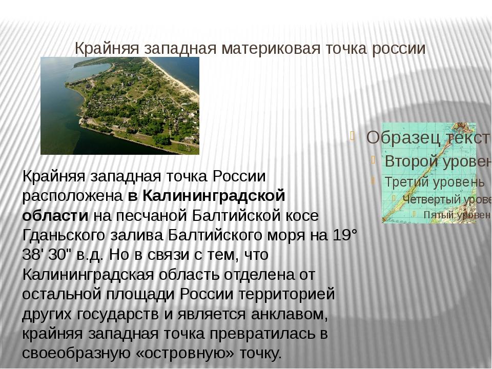 Крайняя западная материковая точка россии Крайняя западная точка России распо...