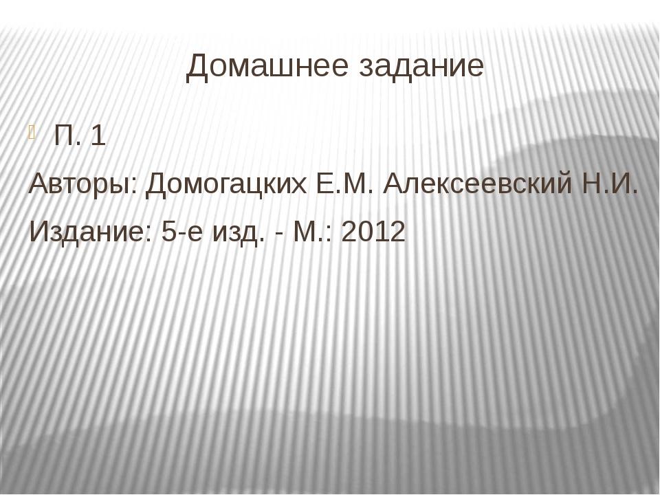 Домашнее задание П. 1 Авторы:Домогацких Е.М.Алексеевский Н.И. Издание: 5-е...