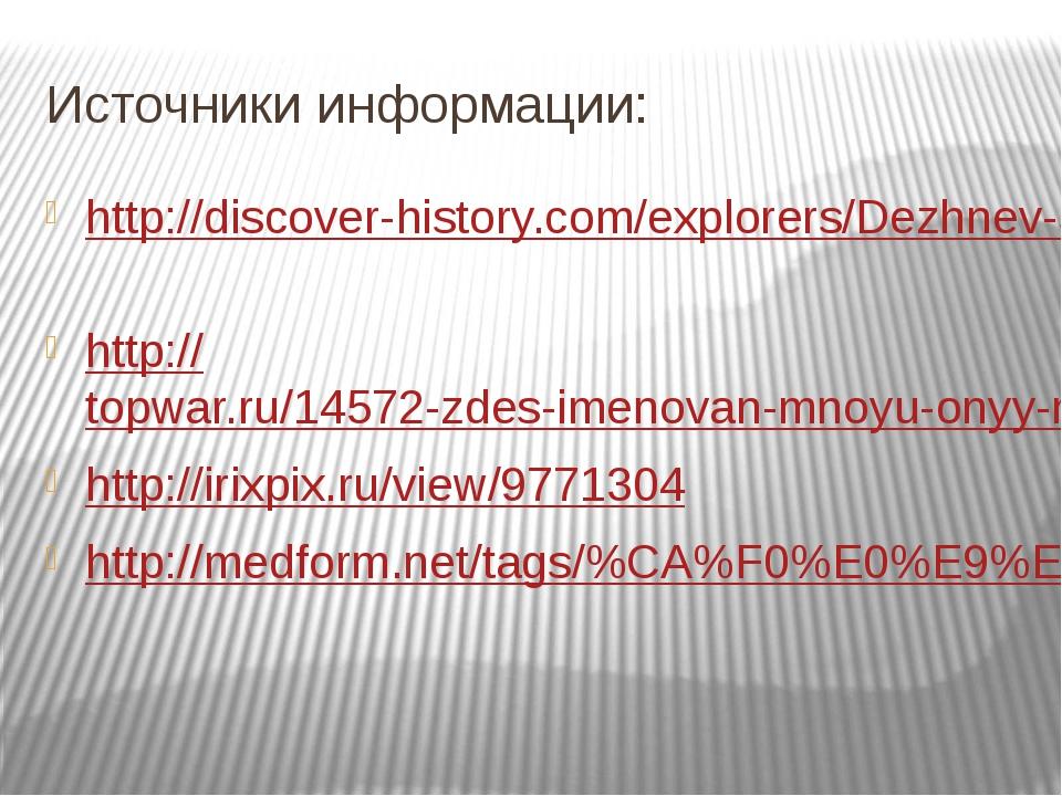 Источники информации: http://discover-history.com/explorers/Dezhnev-Semyon-Iv...