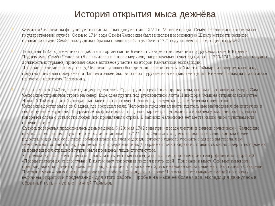 История открытия мыса дежнёва Фамилия Челюскины фигурирует в официальных доку...