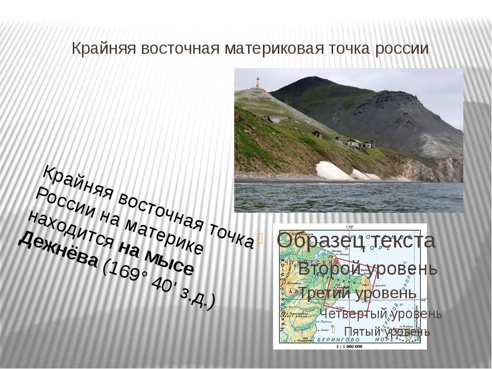 Крайняя восточная материковая точка россии Крайняя восточная точка России на...
