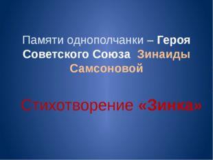 Памяти однополчанки – Героя Советского Союза Зинаиды Самсоновой Стихотворение