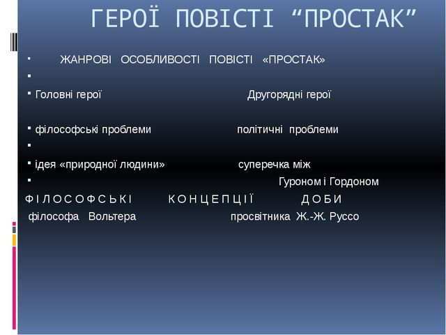 """ГЕРОЇ ПОВІСТІ """"ПРОСТАК"""" ЖАНРОВІ ОСОБЛИВОСТІ ПОВІСТІ «ПРОСТАК»  Головні геро..."""