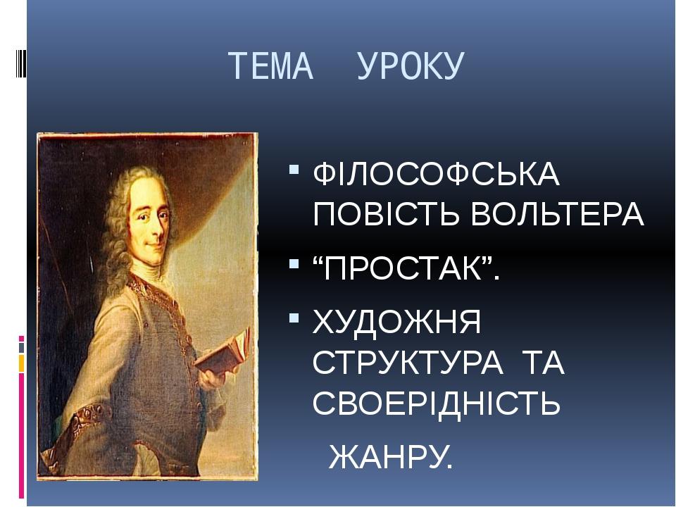 """ФІЛОСОФСЬКА ПОВІСТЬ ВОЛЬТЕРА """"ПРОСТАК"""". ХУДОЖНЯ СТРУКТУРА ТА СВОЕРІДНІСТЬ ЖАН..."""